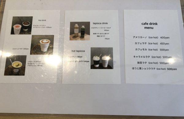 ウミエール札幌タピオカメニュー