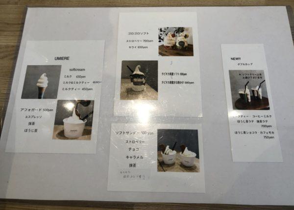ウミエール札幌メニュー