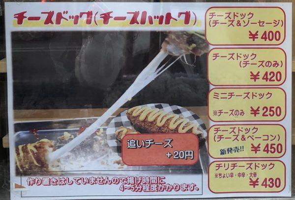 カラメル雑菓店チーズハットグ