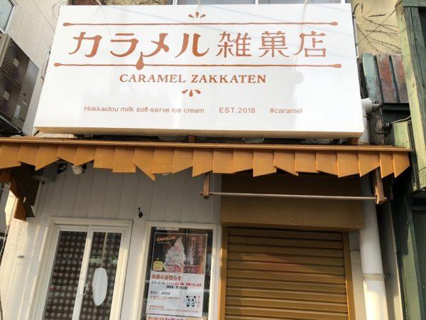カラメル雑菓店北24条
