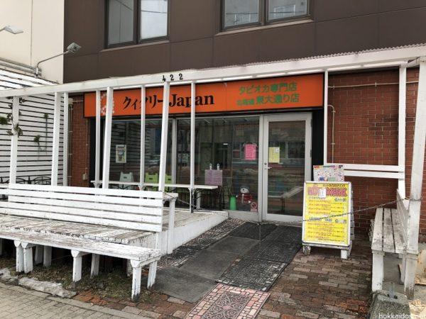 クィクリー東大通店