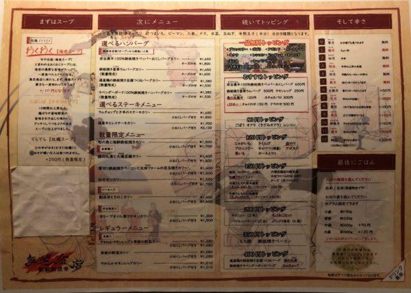 スープカレー奥芝商店創成寺メニュー