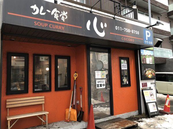 スープカレー食堂心