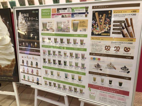タピ東札幌メニュー