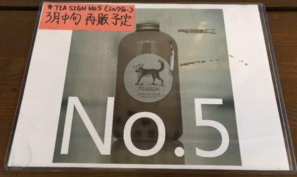 ティーサインNO.5ボトルドリンク