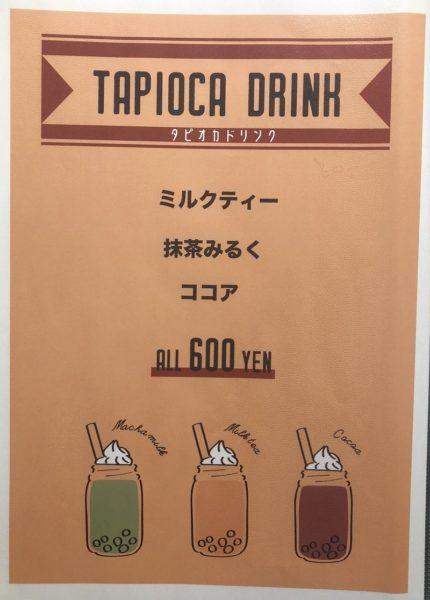 ノイモンドオーガニックカフェ・タピオカドリンク