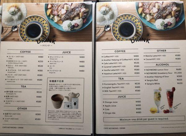 ノイモンドオーガニックカフェ・ドリンクメニュー