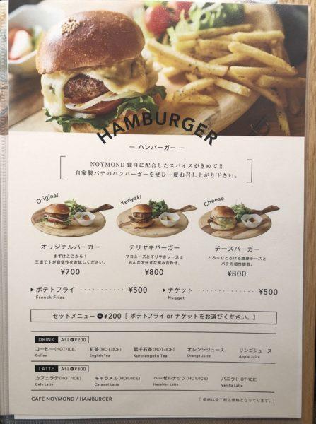 ノイモンドオーガニックカフェ・ハンバーガー