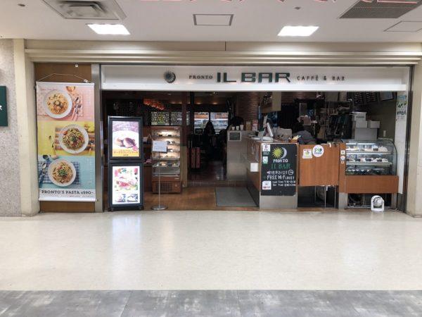プロント札幌エスタ
