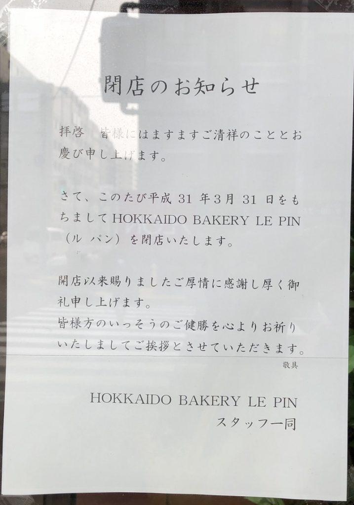 ベーカリールパン閉店