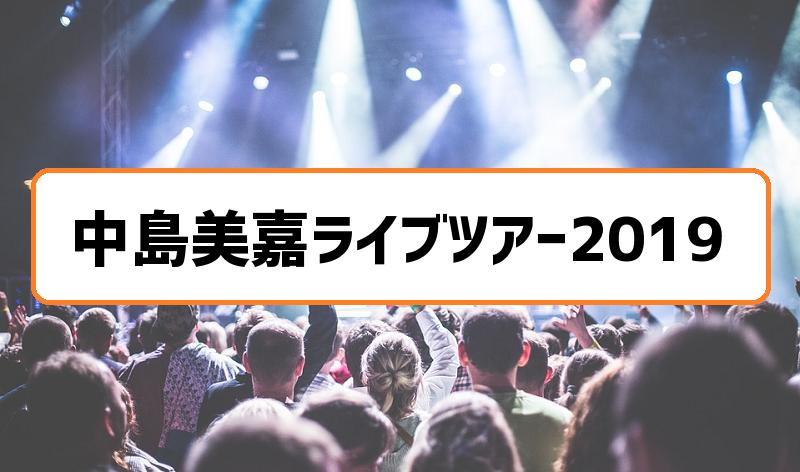 中島美嘉ライブツアー2019