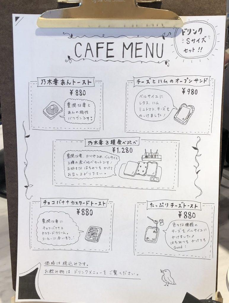 乃木坂な妻たちカフェメニュー
