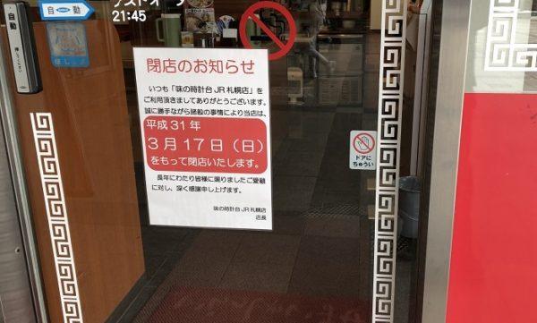味の時計台札幌駅北口閉店2019