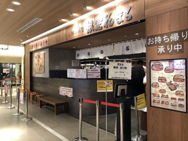 回転寿司根室花まるステラプレイス