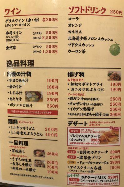 回転寿司活一鮮デザートメニュー