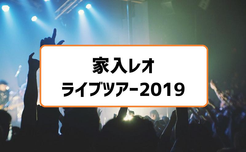 家入レオライブツアー2019