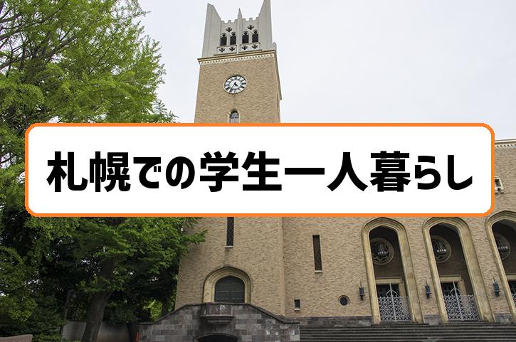 札幌での学生一人暮らし