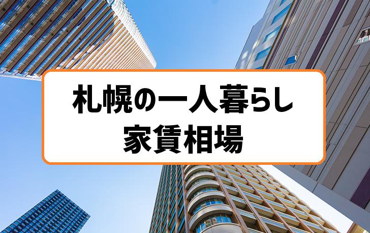 札幌の一人暮らし家賃相場