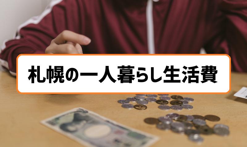 札幌の一人暮らし生活費