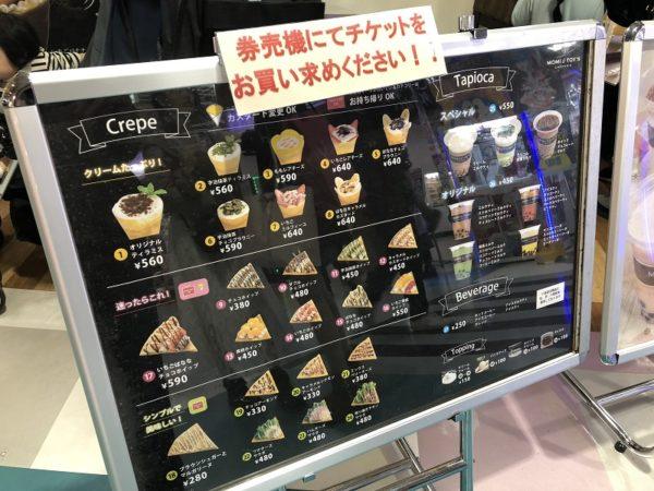 札幌エスタmomiクレープとタピオカメニュー