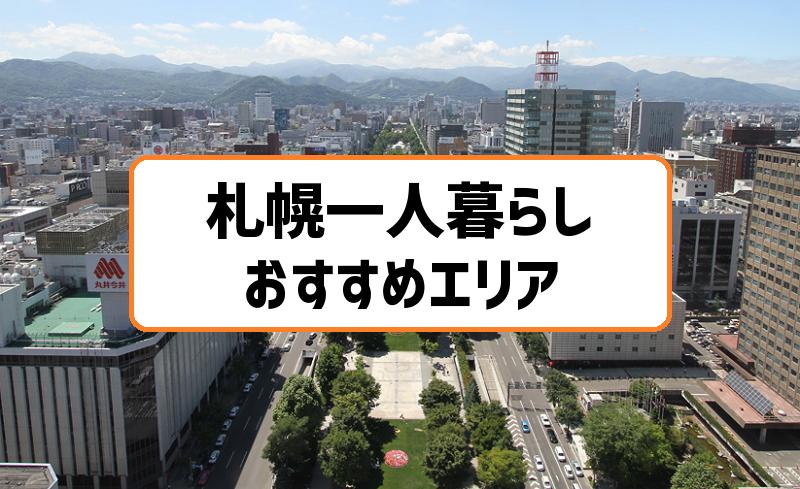 札幌一人暮らしおすすめエリア