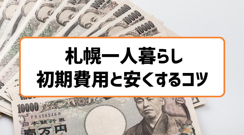 札幌一人暮らし初期費用