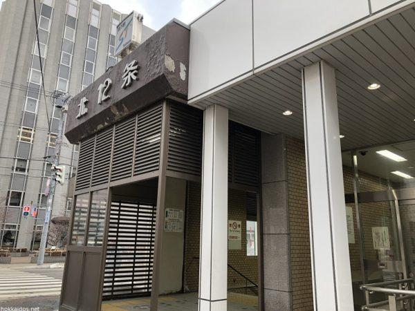 札幌地下鉄北12条駅
