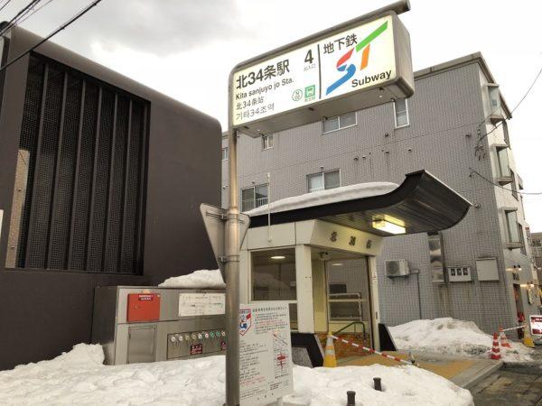 札幌地下鉄北34条駅