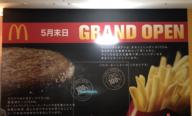 札幌日本生命ビルマクドナルド5月オープン