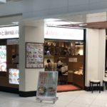 札幌駅・粥餐庁