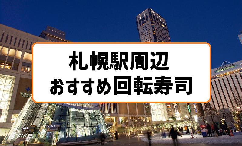 札幌駅周辺おすすめ回転寿司