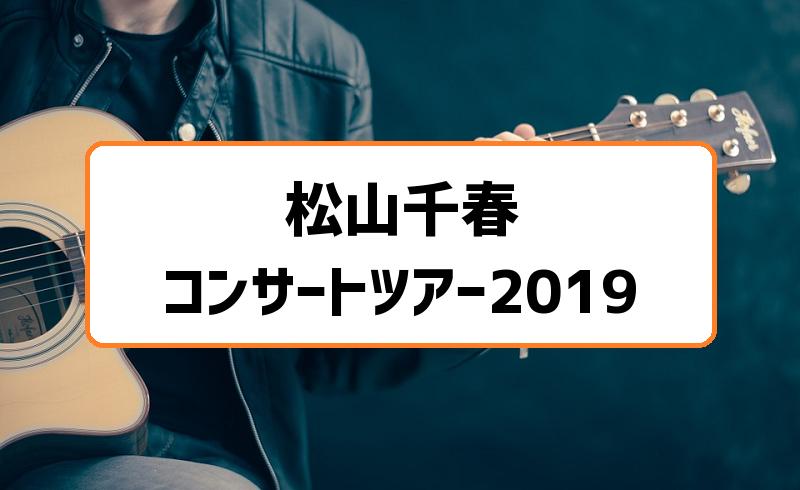 松山千春コンサートツアー2019
