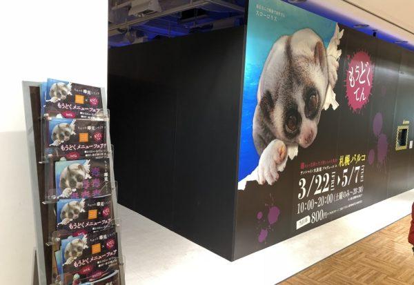 猛毒展札幌
