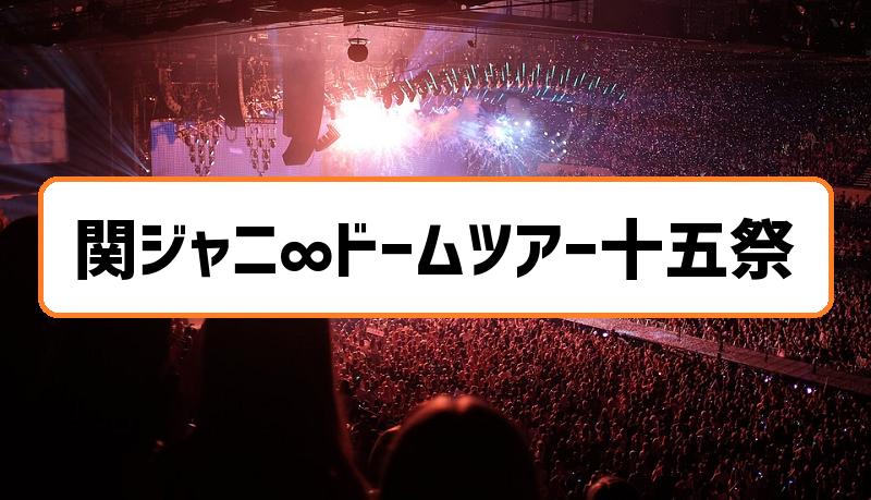 関ジャニ8ドームツアー十五祭