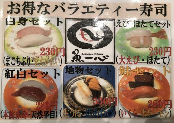 魚一心ラフィラバラエティー寿司