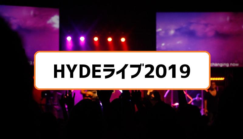 HYDEライブ2019