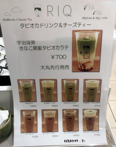 RIQ大丸札幌メニュー