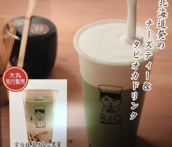RIQ宇治抹茶タピオカ黒糖ラテ