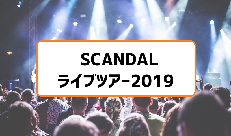 SCANDALライブツアー2019