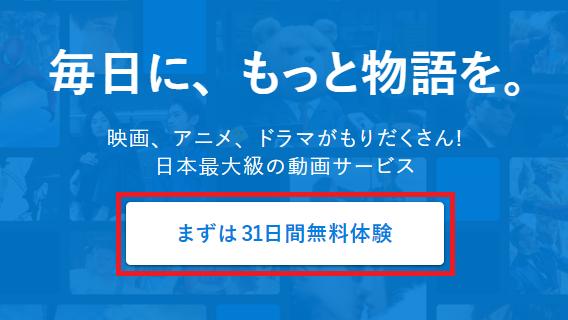 U-NEXT無料トライアル会員登録