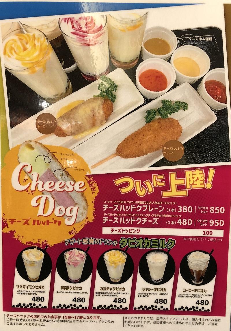 おじょり札幌エスタタピオカ・チーズハットクメニュー