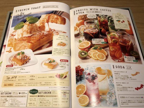 むさしの森珈琲フレンチトースト