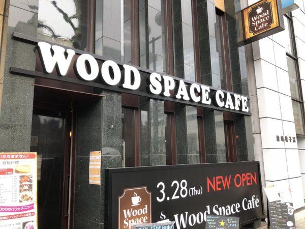 ウッドスペースカフェ