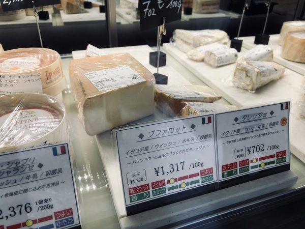 エクレレ水牛チーズ