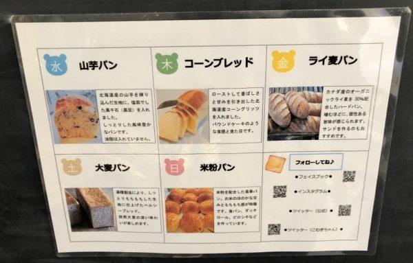 シロクマベーカリー日替わりパン