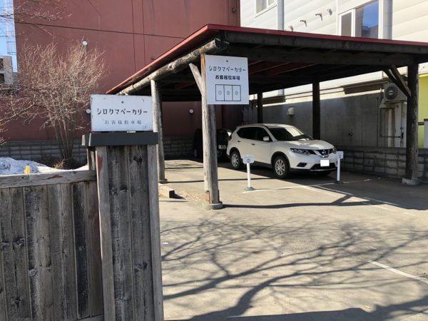 シロクマベーカリー駐車場