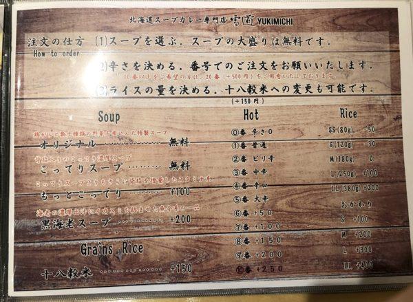 スープカレー雪道メニュー選び方