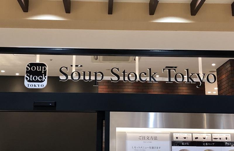 スープストックトーキョー円山店