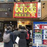 チーズハットク専門店OG DOG店