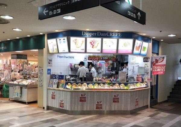 ディッパーダン新札幌